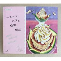 アートカードブック『フルーツパフェ幻想』 *活版印刷カード3枚セット付