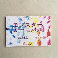 ポストカードブック 斉木雄太『モンスターカーニバル』