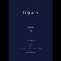 【近日入荷】本屋lighthouse『灯台より』創刊号「光」紙版