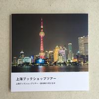【5月27日再入荷】どむか『上海ブックショップツアー』(16ページ冊子「ツアー記」付)