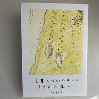 【4月2日入荷】安達茉莉子 リトルプレス イラスト詩集『言葉をなくしたように生きる人達へ』