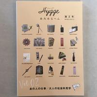 『Hygge あたみらへん』vol.2