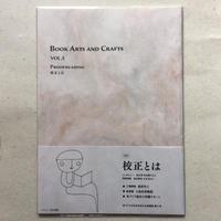 【4月27日再入荷】本づくり協会会報誌BOOK ARTS AND CRAFTS VOL.5 *活版印刷しおり付き