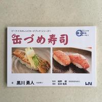 缶詰博士・黒川勇人 レシピカードブック『缶づめ寿司』