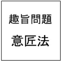 【趣旨問題】意匠法2019