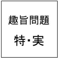 【趣旨問題】特・実 2019