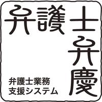 弁護士弁慶クラウド型(6~10クライアント版)