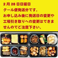 2月28日日曜日クール便発送「弁松究極惣菜セット」