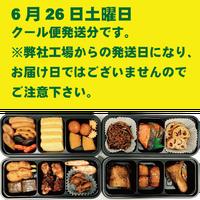 6月26日土曜日クール便発送「弁松晩酌惣菜セット」