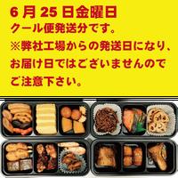 6月25日金曜日クール便発送「弁松晩酌惣菜セット」