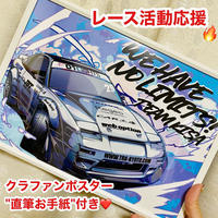レース活動応援🔥両面イラストポスター
