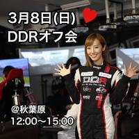 【3/8】DDRオフ会♡