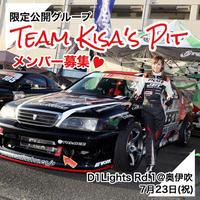 限定公開グループ💛Team Kisa's Pit