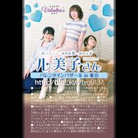 ル美子さんバレンタインバザール2020東京会場 ダウンロードカード