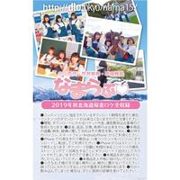 なまらぶ♡2019年秋北海道帰省ロケ映像全収録 ダウンロードカード