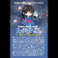 ル美子さん ニコ生アーカイブ Vol.4