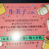ル美子さんお買い物大作戦!オンラインイベントライブストリーミングカード