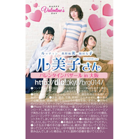 ル美子さんバレンタインバザールin大阪 ダウンロードカード
