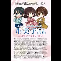 ル美子さん ニコ生アーカイブvol.1