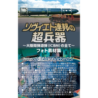 「ソヴィエト連邦の超兵器~ICBM(大陸間弾道弾)のすべて~」フォト素材集