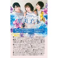 ル美子さんオータムクリアランスフェスタ2019 ダウンロードカード