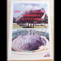 DVD「ソヴィエト連邦の超兵器~ICBM(大陸間弾道弾)のすべて~」の全てがわかる副読本