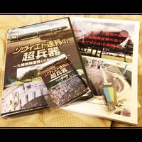 DVD「ソヴィエト連邦の超兵器~ICBM(大陸間弾道弾)のすべて~」セット