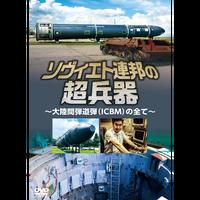 DVD「ソヴィエト連邦の超兵器~ICBM(大陸間弾道弾)のすべて~」
