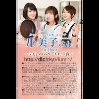 ル美子さん1st floor~ル美子のパンケーキ大作戦~