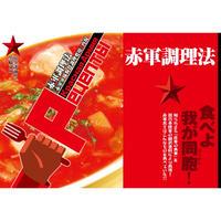 赤軍調理法