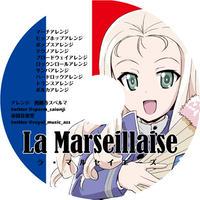 【DL】アルバム「ラ・マルセイエーズ」西園寺スペルマ