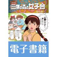 電子書籍版 田中圭一『三鷹の森の女子会』