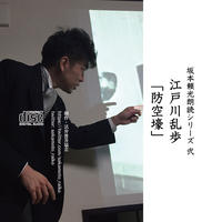 CD 坂本頼光朗読シリーズ弐 江戸川乱歩「防空壕」