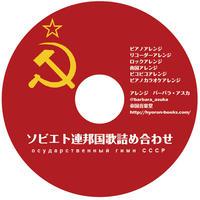 【DL】アルバム「ソビエト連邦国歌詰め合わせ」バーバラ・アスカ