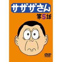 DVD「サザザさん 第5話」