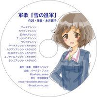 【DL】アルバム「雪の進軍」西園寺スペルマ