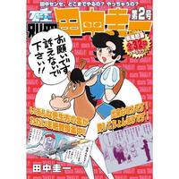 別冊田中圭一 創刊2号