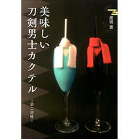 黒碕薫『美味しい刀剣男士カクテル 第二部隊』