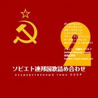 CD「ソビエト連邦国歌詰め合わせ2」