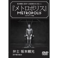 DVD 坂本頼光 活弁への招待 第二巻「メトロポリス」