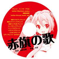 【DL】アルバム「赤旗の歌」バーバラ・アスカ