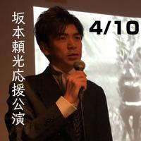 【6/19に延期】2020年4月10日「坂本頼光応援公演・活弁への招待SP」前売券