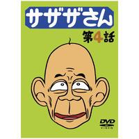 DVD「サザザさん 第4話」
