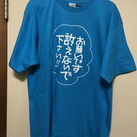 【通販】訴えないでください!2019Tシャツ
