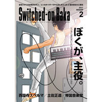 西園寺スペルマ『SWITCHED-ON BAKA : session 2』