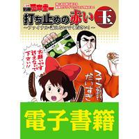電子書籍版『別冊田中圭一ファイナル~打ち止めの赤い球』田中圭一