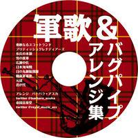【DL】アルバム「軍歌&バグパイプアレンジ集」バーバラ・アスカ