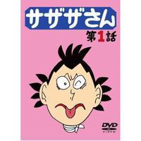 DVD「サザザさん 第1話」