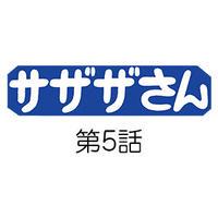 【予約特典付!】DVD「サザザさん 第5話」  【5月7日より発送開始】