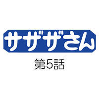 【W予約特典付!】DVD「サザザさん 第5話」  【5月7日より発送開始】
